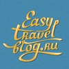 EasyTravel. Как путешествовать самостоятельно?