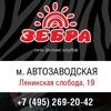 """Фитнес-клуб """"Зебра Автозаводская"""""""