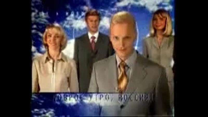 Доброе утро Россия Россия 2002 Анонс 1