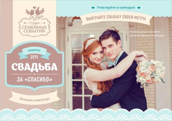 Дом 2 кто выиграл в конкурсе свадьба на миллион 2017
