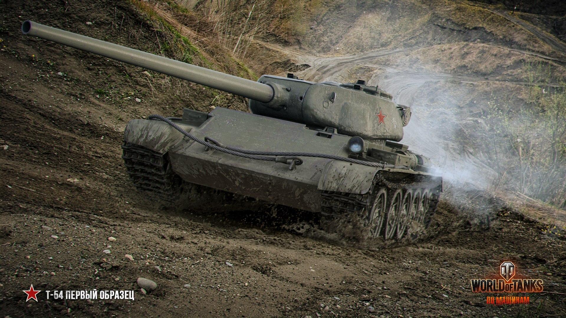 рисунок первый образец танка Т-54