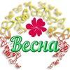 Доставка Цветы Весна Букет СПб