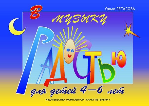 о.геталова и визная в музыку с радостью пособие для детей 4-6 лет
