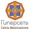 Интернет в Челябинске. Провайдер ГиперСеть