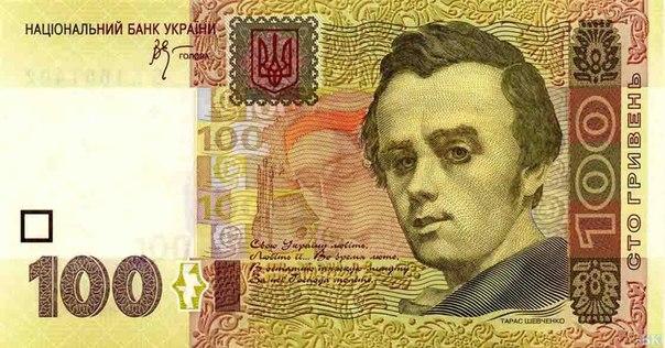 Сегодня в Украине вводят новую купюру в 100 гривен » Новости ...