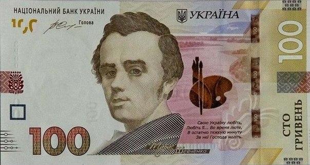 Кто изображен на 100 гривнах купюра спасибо