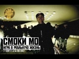 Смоки Мо - Игра в реальную жизнь (+ Tony P. &amp DJ Nik One)