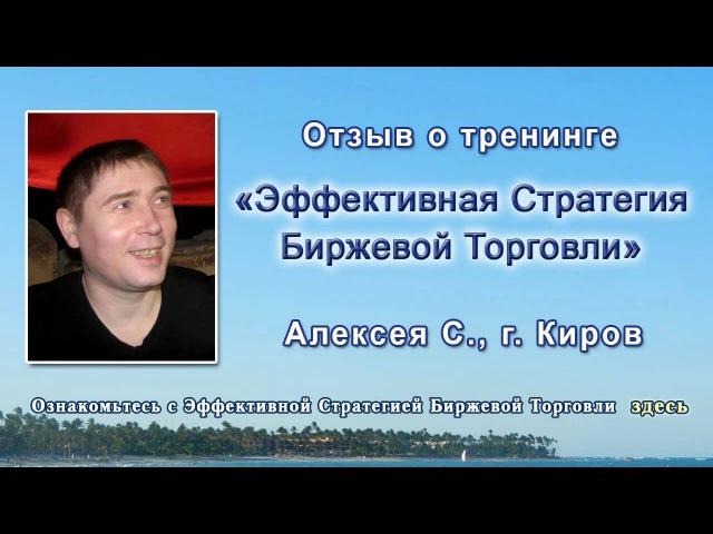 Серия видеоаудио-отзывов на тренинг ЭСтБТ. Алексей С., г. Киров