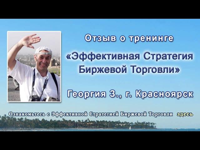 Серия видеоаудио-отзывов на тренинг ЭСтБТ. Георгий З., г. Красноярск