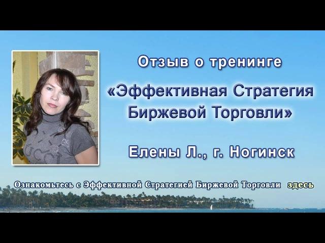 Серия видеоаудио-отзывов на тренинг ЭСтБТ. Елена Л., г. Ногинск