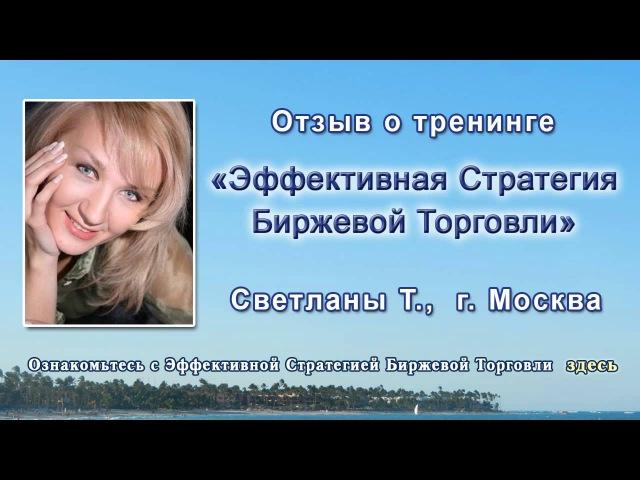 Серия видеоаудио-отзывов на тренинг ЭСтБТ. Светлана Т., г. Москва