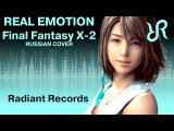 Lisandra Real Emotion RUSSIAN cover by Radiant Records Final Fantasy