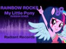 RRchorus Rainbow Rocks RUSSIAN cover by Radiant Records My Little Pony Equestria Girls
