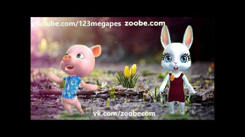 Zoobe Зайка Чумачечая весна :-)