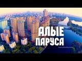 Москва с высоты: Алые паруса и Ванильное небо