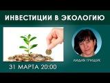 Инвестиции в экологию. Лидия Грищук (31.03.2015)
