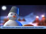 Именное видео поздравление от Деда Мороза 2015 720p