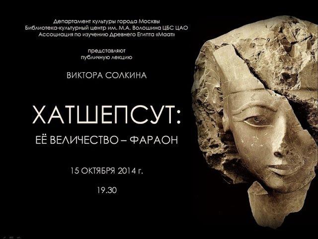 Хатшепсут: Её Величество - Фараон. Лекция Виктора Солкина
