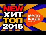 NEW ХИТ ТОП - Сентябрь 2015 - Самые новые и лучшие / HIT TOP - September 2015
