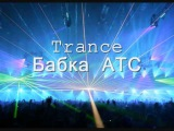 Бабка и АТС (Trance rmx)