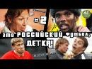Это российский футбол, детка! 2