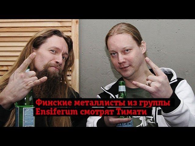 Финские металлисты Ensiferum смотрят Тимати