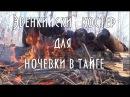 Эвенкийский костер для ночевки в тайге / Тайга моя заветная / 12.01.2014