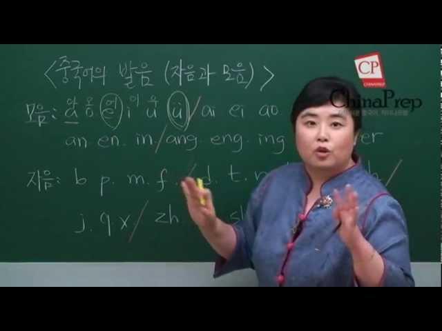 유지현의 초급중국어(발음)