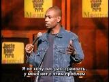 Стенд Ап Камеди - Черных не берут в заложники. Dave Chappelle