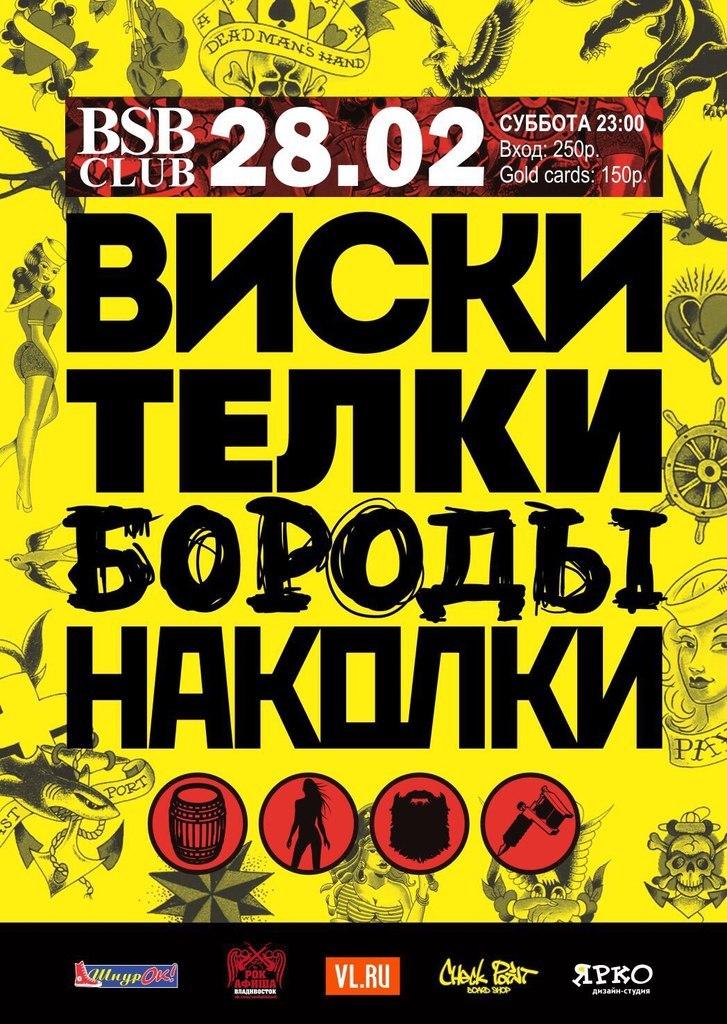 Афиша Владивосток ВИСКИ, ТЁЛКИ, БОРОДЫ, НАКОЛКИ @ BSB CLUB 28.02