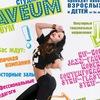 Студия современного танца AEVUM • г. Гомель •
