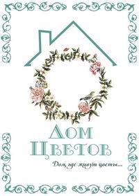 Саранск доставка цветов на дом