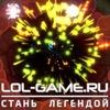 League of Legends LoL-Game.ru
