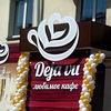 love coffe DejaVu