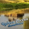 Чудеса России   Россия   Красоты России
