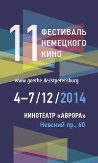 Фестиваль немецкого кино 2014