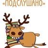 Подслушано в ВФ РГПУ им. Герцена (общежитие)