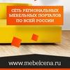 Мебель, Мебельцена.рф - мебельный портал России