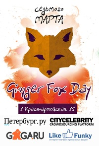 Ginger Fox Day *7 марта* Санкт-Петербург