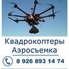 Aerial Media.ru - Квадрокоптеры - Аэросъемка