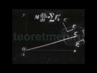 Центр масс системы (теоретическая механика)