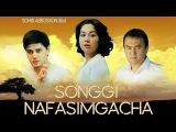 Songgi nafasimgacha / Сунгги нафасимгача (Ozbek kino 2014)