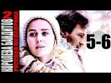Королева бандитов 5-6 серии 2 сезон (2014) 16-серийная мелодрама фильм кино сериал