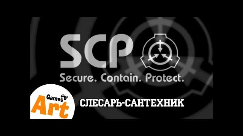 ВОИП №23 Объект № SCP-1004 RU J Слесарь-сантехник