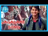 Jagadame Song - Pokiri Movie, Mahesh Babu, Ileana, Puri Jagannadh, Mani Sharma