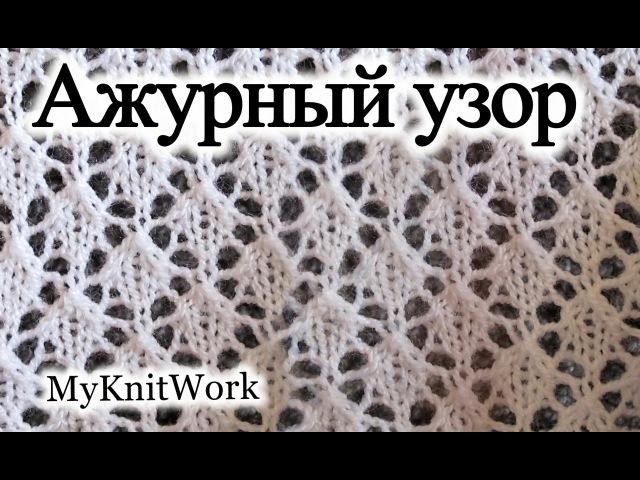 Вязание спицами Ажурный узор для шали