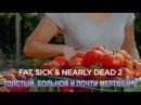 Толстый, больной и почти мертвый 2 (русская озвучка)
