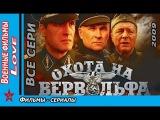 ✔ Охота на Вервольфа 1  - 4 серия 2009 Военные фильмы   Love
