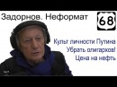 Культ личности Путина, беспредел олигархов, цена на нефть. Михаил Задорнов. Неформат 68