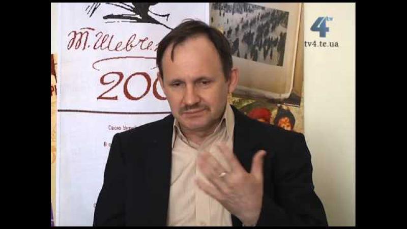 Мирослав Дочинець. Повне інтерв'ю